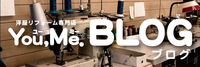 You,Me.blog(ユーミーブログ)