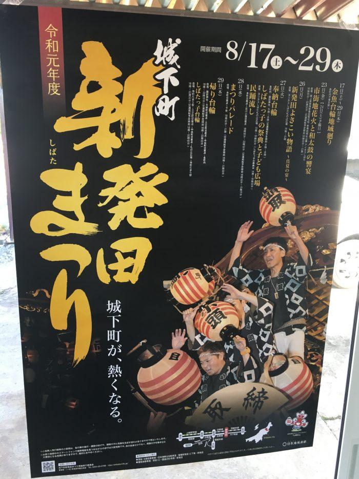 新発田まつりポスター
