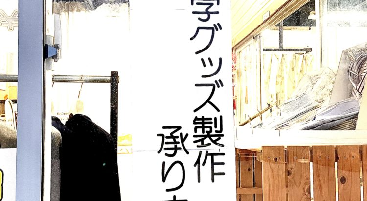 入園・入学グッズ2021